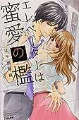 エレベーターは蜜愛の檻 (ぶんか社コミックス S*girl Selection)