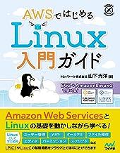 AWSではじめるLinux入門ガイド