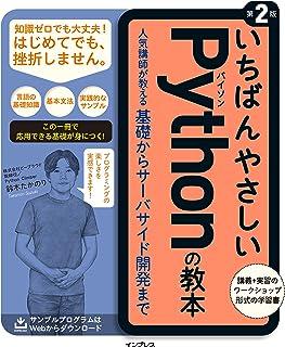 いちばんやさしいPythonの教本 第2版 人気講師が教える基礎からサーバサイド開発まで 「いちばんやさしい教本」シリーズ