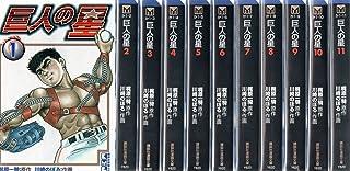 巨人の星 (講談社漫画文庫) 全11巻完結セット [コミックセット]