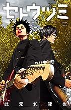 表紙: セトウツミ 7 (少年チャンピオン・コミックス)   此元和津也