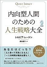 表紙: 内向型人間のための人生戦略大全 | 岡本 朋子