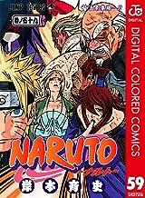 表紙: NARUTO―ナルト― カラー版 59 (ジャンプコミックスDIGITAL) | 岸本斉史
