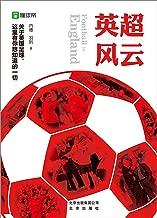 英超风云(《足球俱乐部》主编刘伯峰推荐,一本书带你读懂英超联赛那些事儿)
