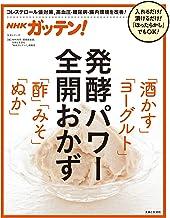 表紙: NHKガッテン! 発酵パワー全開おかず「酒かす」「ヨーグルト」「酢」「みそ」「ぬか」 | NHK科学・環境番組部