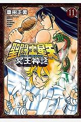 聖闘士星矢 NEXT DIMENSION 冥王神話 11 (少年チャンピオン・コミックス) Kindle版