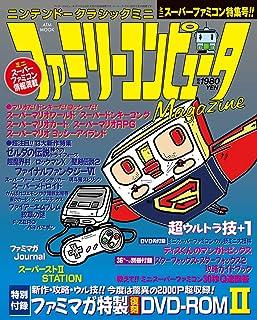 ニンテンドークラシックミニ ファミリーコンピュータMagazine ミニスーパーファミコン特集号 (ATMムック)