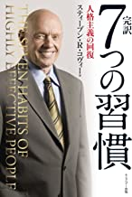 7 Habits of highly effective people (Japanese Edition)