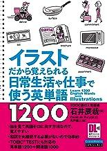 表紙: [音声DL付]イラストだから覚えられる 日常生活や仕事で使う英単語1200 | 石井 辰哉