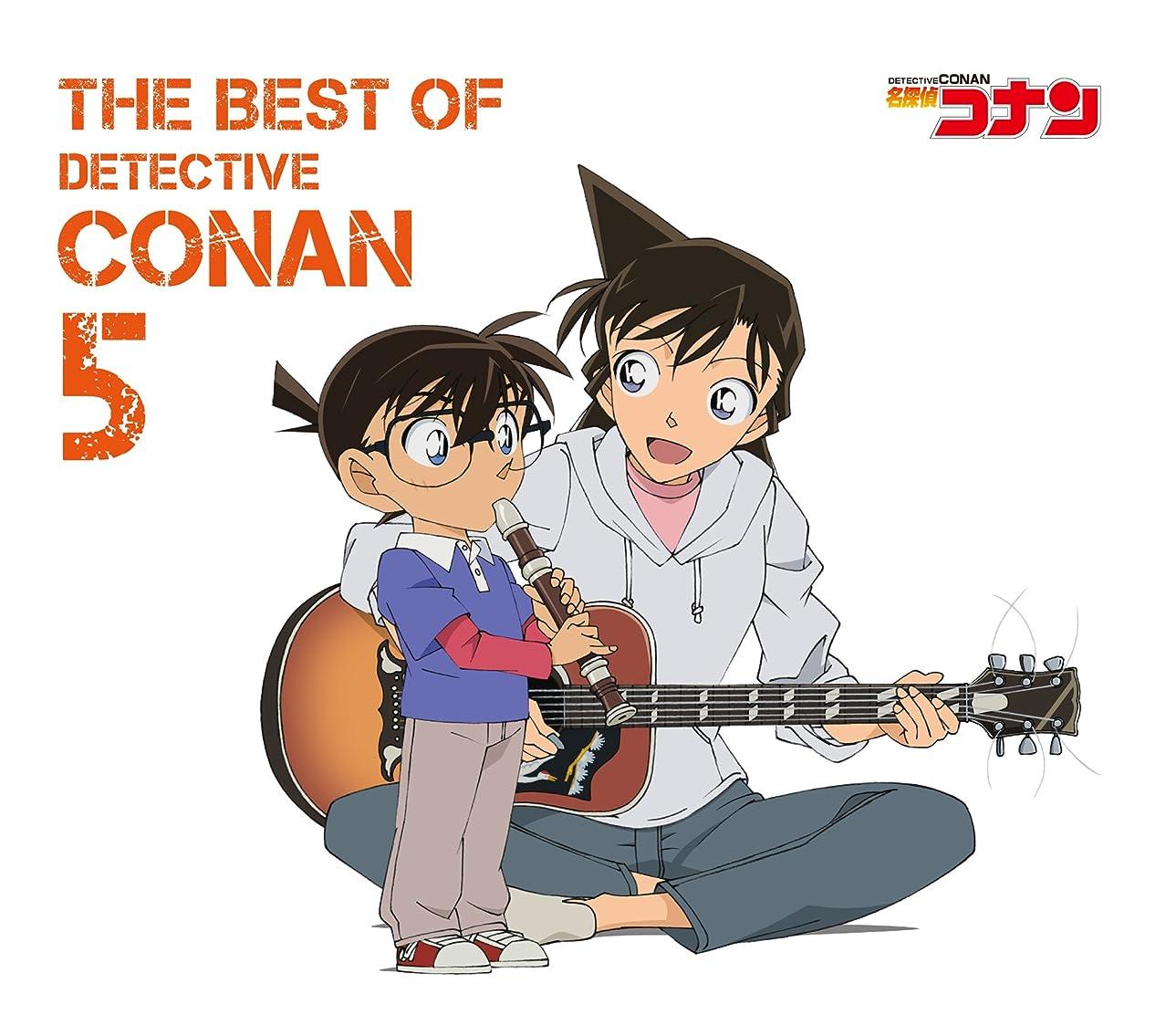 発見たらい一緒に~名探偵コナン テーマ曲集5~~THE BEST OF DETECTIVE CONAN5~~ 【初回限定盤】~