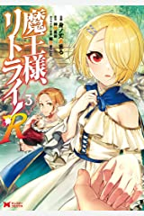 魔王様、リトライ!R(コミック) : 3 (モンスターコミックス) Kindle版