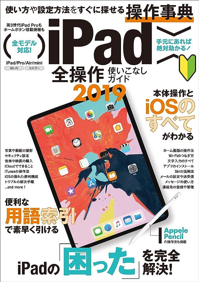 比率年金プログラムiPad全操作使いこなしガイド2019 (iOS 12 & 最新iPad Pro 11/12.9インチ対応)