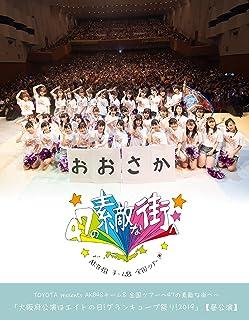 TOYOTA presents AKB48チーム8 全国ツアー〜47の素敵な街へ〜「大阪府公演はエイトの日!グランキューブ祭り!2019」昼公演