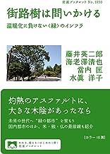 街路樹は問いかける 温暖化に負けない〈緑〉のインフラ (岩波ブックレット)