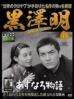 黒澤明 DVDコレクション 43号『あすなろ物語』 [分冊百科]