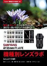 Foton Photo collection samples 185 SAMYANG AF35mm F14 FE Lens Lab: Capture SONY ALFA7 II (Japanese Edition)