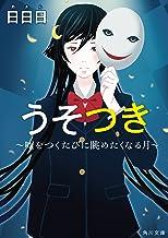 表紙: うそつき ~嘘をつくたびに眺めたくなる月~ 香奈菱高校シリーズ (角川文庫) | 日日日