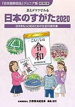 表紙: 日本のすがた2020 | 公益財団法人矢野恒太記念会