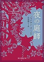 表紙: 夜の庭師 (創元推理文庫) | ジョナサン・オージエ