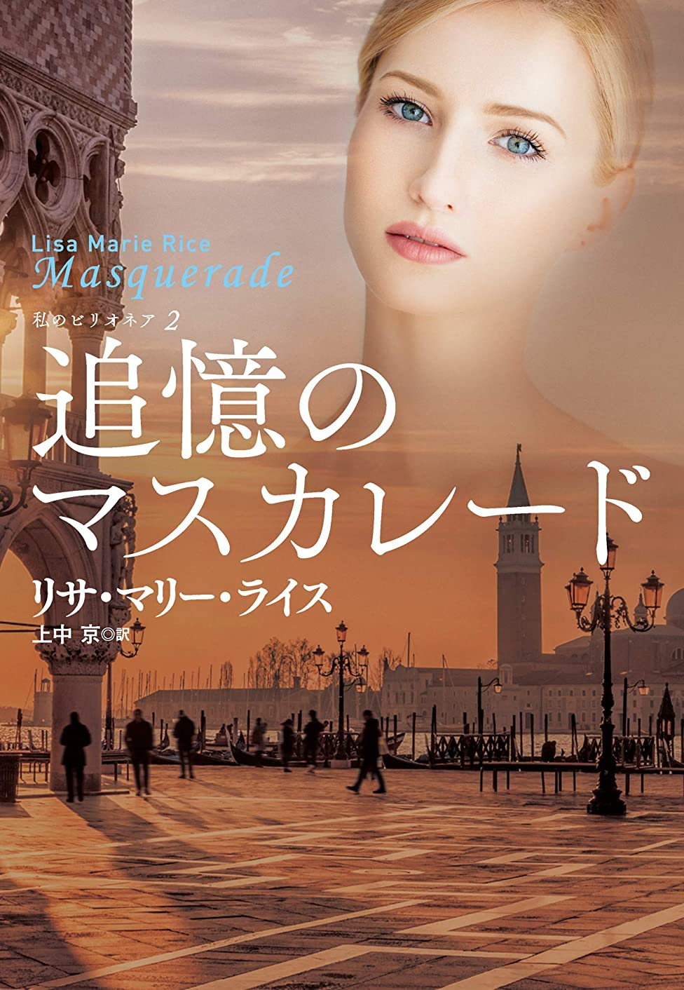 環境に優しいアンティーク最適追憶のマスカレード 私のビリオネアシリーズ (扶桑社BOOKSロマンス)