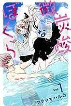 微炭酸なぼくら 分冊版(1) (なかよしコミックス)
