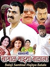 Balaji Sambhal Majhya Balala
