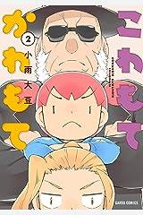 こわもてかわもて 2 (ガルドコミックス) Kindle版