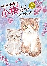 表紙: キジトラ猫の小梅さん (20) (ねこぱんちコミックス) | ほしのなつみ