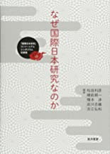 なぜ国際日本研究なのか―「国際日本研究」コンソーシアムシンポジウム記録集―