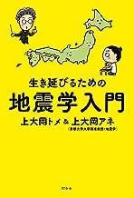 表紙: 生き延びるための地震学入門 (幻冬舎単行本) | 上大岡トメ