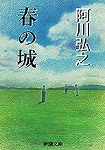 表紙: 春の城(新潮文庫) | 阿川 弘之