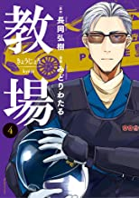 教場(4) (ビッグコミックス)