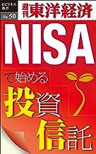 表紙: NISAで始める投資信託―週刊東洋経済eビジネス新書No.50 | 週刊東洋経済編集部