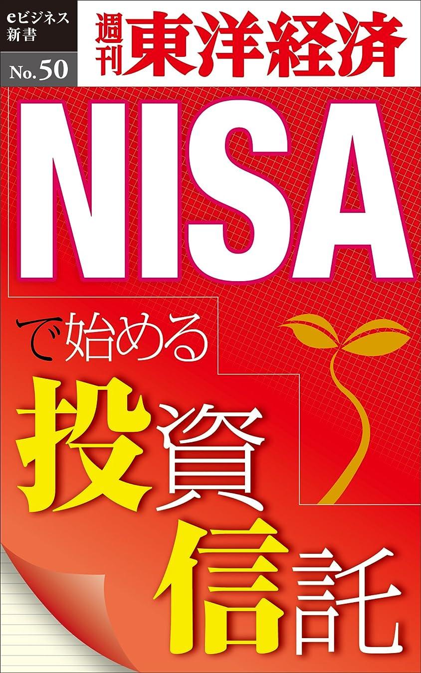 医薬累積相談NISAで始める投資信託―週刊東洋経済eビジネス新書No.50