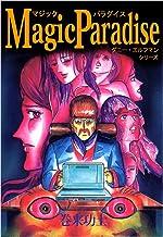 表紙: Magic Paradise ダニー・エルフマン・シリーズ   巻来 功士