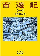 表紙: 西遊記 1 (岩波文庫) | 中野 美代子