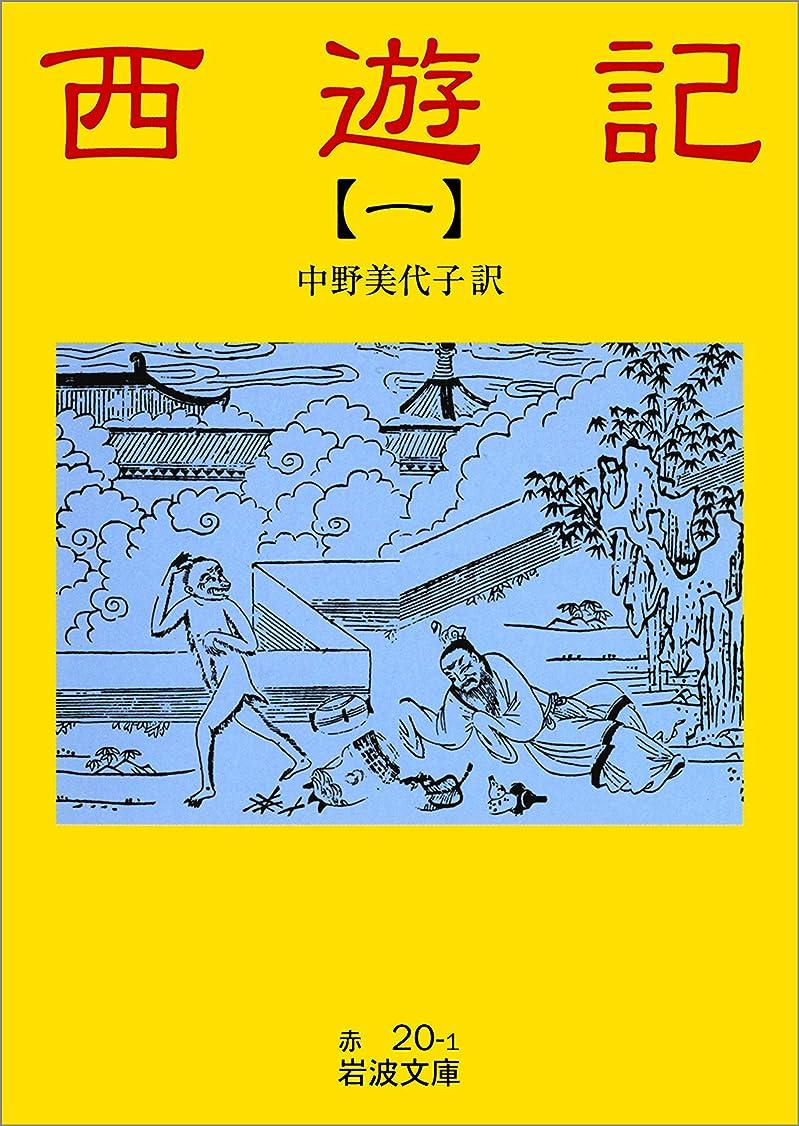 竜巻世論調査ずんぐりした西遊記 1 (岩波文庫)