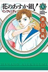 花のあすか組!∞インフィニティ(5)【電子限定特典付】 (祥伝社POP) Kindle版