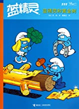 The Smurfs : Smurfs and golden tree(Chinese Edition)