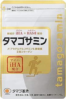 【公式】タマゴサミン 1袋(30日分) [iHA50mg コラーゲン グルコサミン コンドロイチン 配合]ファーマフーズ