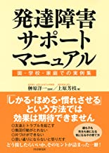 表紙: 発達障害サポートマニュアル 園・学校・家庭での実例集   上原芳枝