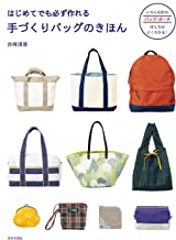 表紙: はじめてでも必ず作れる 手づくりバッグのきほん | 赤峰清香