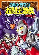 表紙: ウルトラマン超闘士激伝 完全版 2 (少年チャンピオン・コミックス エクストラ)   瑳川竜
