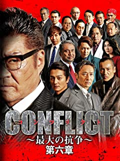 CONFLICT ~最大の抗争~ 第六章