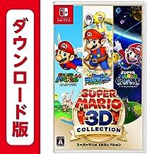 スーパーマリオ 3Dコレクション オンラインコード版