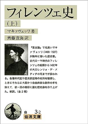 フィレンツェ史 (上) (岩波文庫)