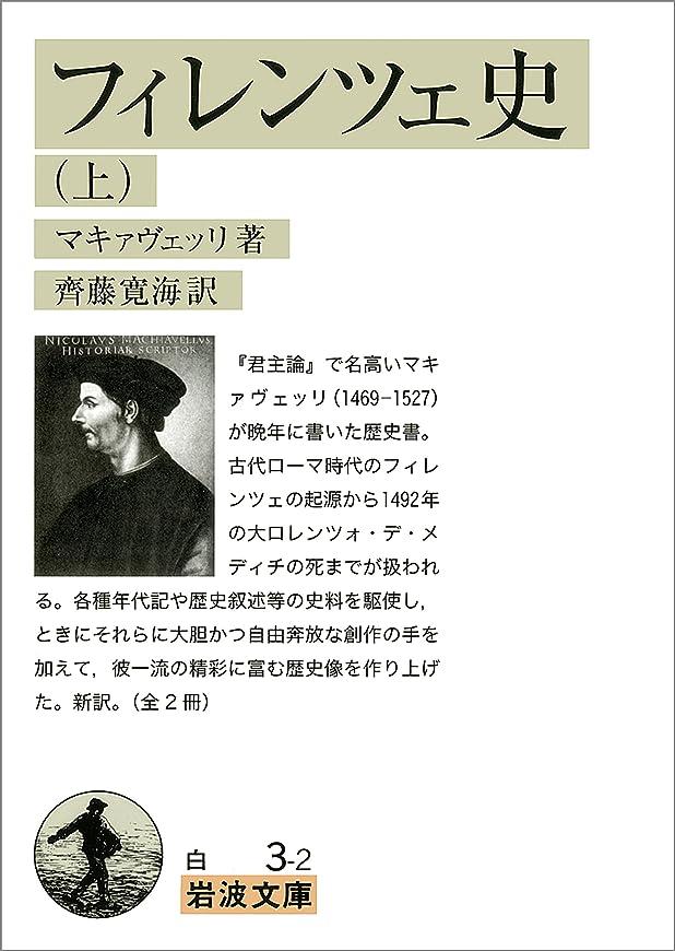 大いにフォロー所属フィレンツェ史 (上) (岩波文庫)