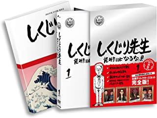 しくじり先生 俺みたいになるな!!  DVD特別版 〈教科書付〉 第1巻