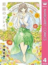 表紙: 箱庭のソレイユ 4 (マーガレットコミックスDIGITAL)   川端志季