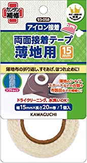 KAWAGUCHI 薄地用 両面接着テープ アイロン接着 幅15mm 長さ20m 93-058
